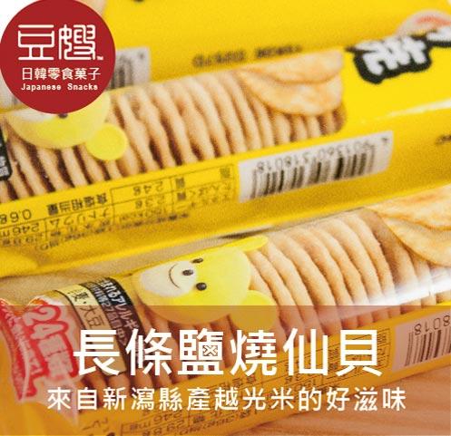 【豆嫂】日本零食 北日本小熊 鹽燒仙貝餅