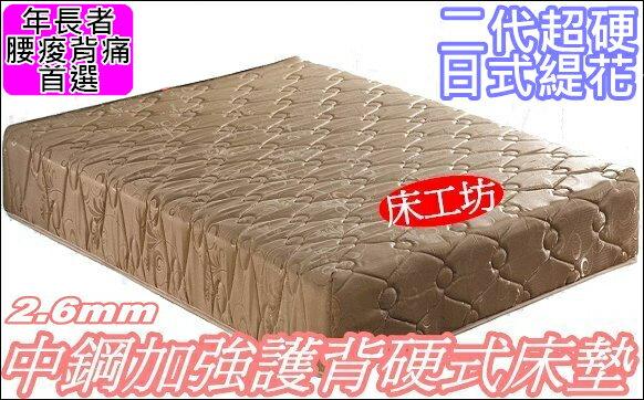 【床工坊】「二代超硬日式緹花護背床墊」2.6mm中鋼連結式床墊【居家型、年長者、挑最硬床墊首選】