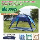 桃源戶外 日本 LOGOS Q-TOP 野餐帳 200*150*115cm 71600500 露營 野餐 戶外 快速帳