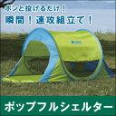 桃源戶外 日本 LOGOS 雙色輕鬆拋帳 235*113*90cm 露營 戶外 快速帳 71809005