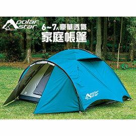 PolarStar 6-7人豪華透氣家庭帳篷 P15707 『藍/銀白』│露營│6人帳 (P13743 升級版)