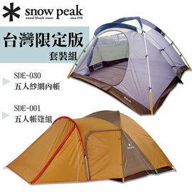 日本 Snow Peak SDE-001 Amenity 五人帳棚組 +【台灣限定版】五人紗網內帳 SDE-030|帳篷|露營|登山