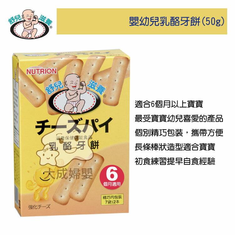【大成婦嬰】舒兒 嬰幼兒牙餅系列 (乳酪、含鐵) 餅乾 副食品 磨牙餅 0