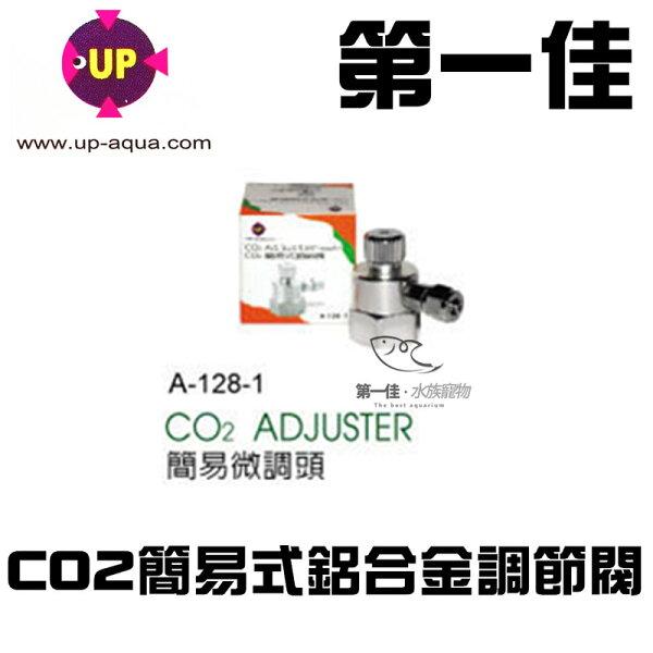 [第一佳 水族寵物] 台灣UP雅柏 CO2簡易式鋁合金調節閥 微調頭 A-128-1
