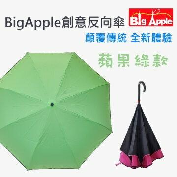 台灣【 BigApple】創新可站式直立手開上收反向傘-7色 2