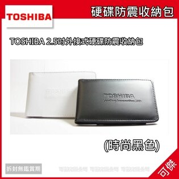 可傑 原廠 TOSHIBA 2.5吋 外接式硬碟/皮革收納包/防震(時尚黑色)