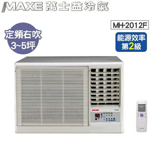 【佳麗寶】-(MAXE萬士益)定頻窗型右吹 3~5坪【MH-2012F】