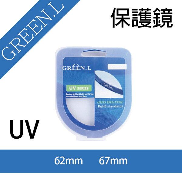 攝彩@綠葉 格林爾 Green.L UV保護鏡 ,72mm、77mm (彰化市)