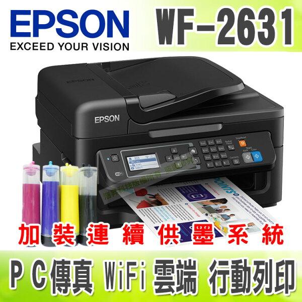【防水墨水】EPSON WF-2631 Wifi雲端傳真複合機 + 連續供墨系統