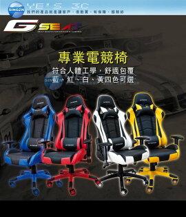 「YEs 3C」B.Friend GC03 電競專用椅/電腦椅/四向位移/貼身包覆人體工學/180度平躺設計