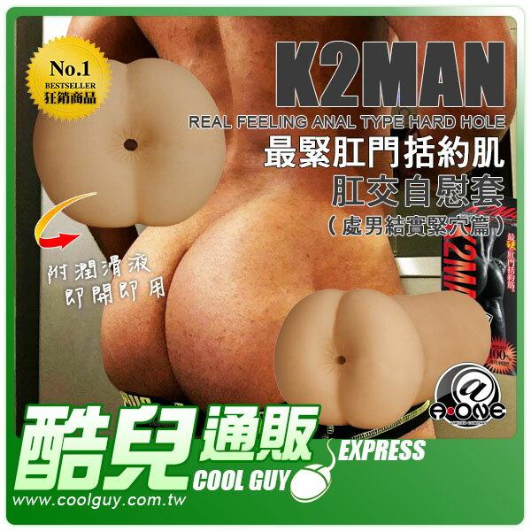【處男結實緊穴篇】日本 @-ONE 最緊肛門括約肌 肛交自慰套 K2MAN HARD ANAL HOLE 適合體驗處男緊穴使用