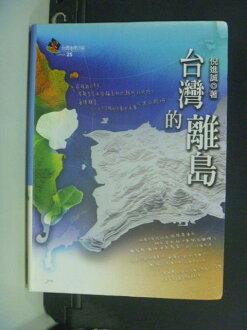 【書寶二手書T1/地理_GGM】台灣的離島_倪進誠