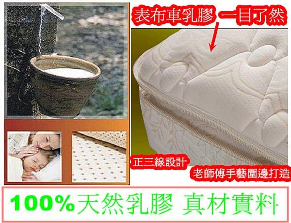 【床工坊】乳膠 床墊 「5星飯店指定床」三線乳膠Q床【5星推薦】「歡迎訂做各式尺寸」 1