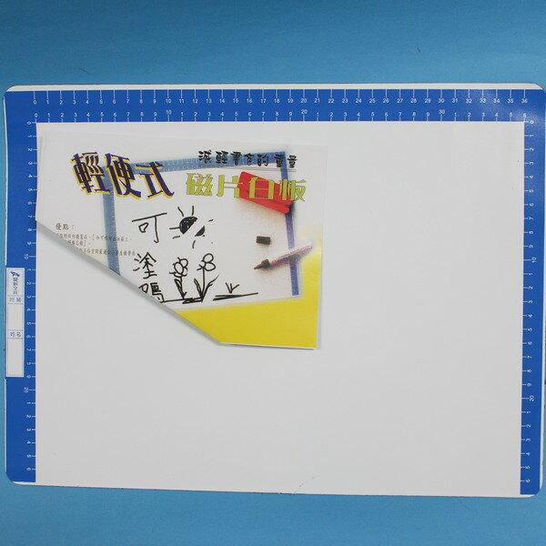 軟性白板 軟性磁鐵白板 30cm x 40cm(加框) 軟白板磁片 軟性磁白板/一片入{定150}~旻新
