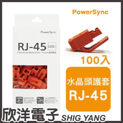 ※ 欣洋電子 ※ 群加科技 RJ-45水晶頭護套 / 橘 100入 ( TOOL-GSRB1003 )