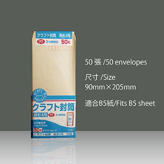 《Made in Japan》50 Envelopes for B5 size