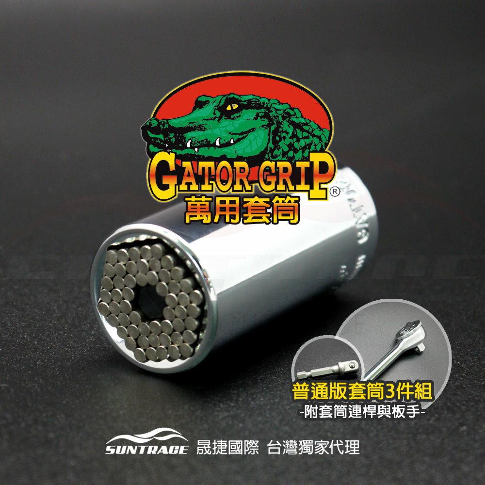 美國專利GATOR GRIP鱷魚牌萬用套筒三件組--含7-19mm普通版小套筒+棘輪板手+電動工具連桿--