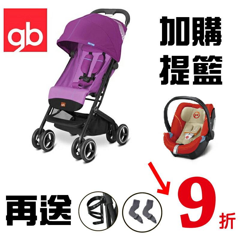 【加購提籃9折再送轉接器+杯架】【Goodbaby】Qbit+ 嬰兒手推車(粉色) (2017/2月底到貨) - 限時優惠好康折扣