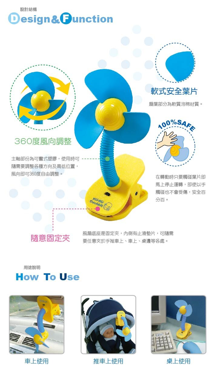 『121婦嬰用品館』KUKU 安全酷涼扇 2