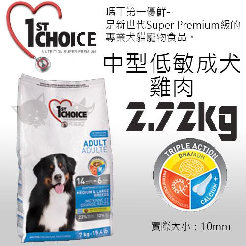 《瑪丁-第一優鮮》中大型成犬雞肉配方-2.72KG