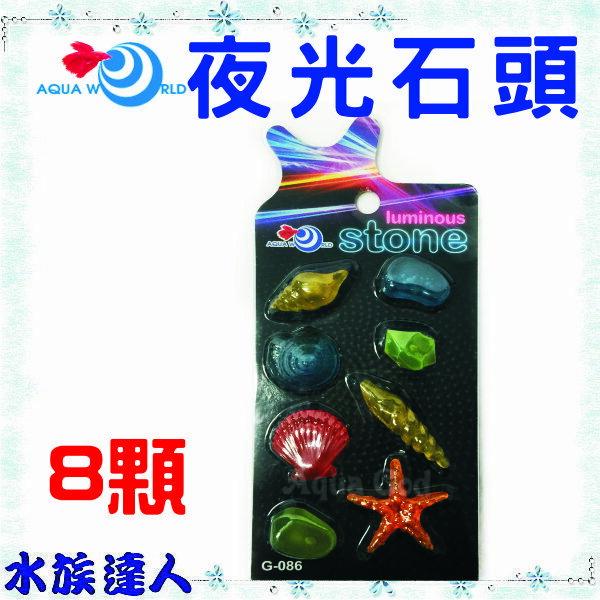 【水族達人】【造景裝飾】水世界AQUA WORLD《stone 夜光石頭 G-086 8顆》螢光石頭 裝飾