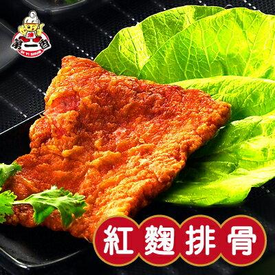 【第一香焿的專賣店】香酥紅麴排骨(450公克) 0