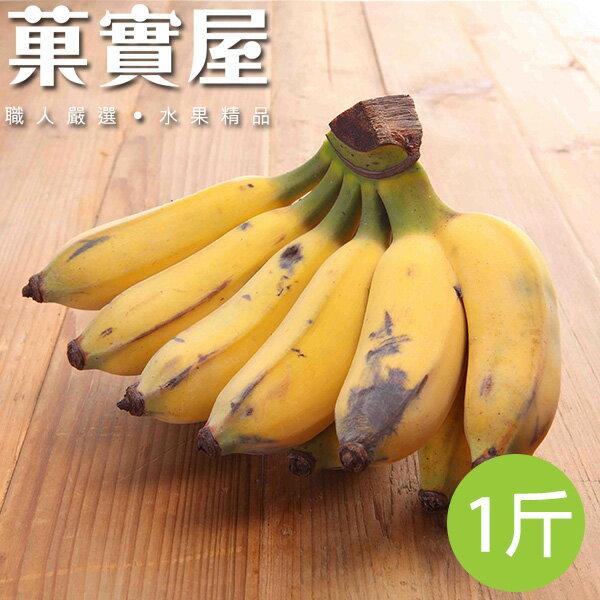 【菓實屋】職人嚴選芭蕉 ◆富含膳食纖維、鈣及多種維生素,容易產生飽足感。