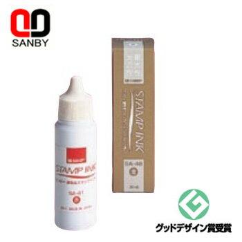 SANBY  日本原裝SA-46金色補充墨水-30ml / 瓶