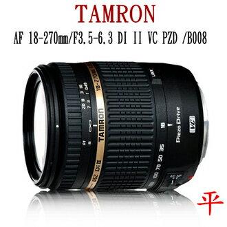 【★送62mm保護鏡+吹球清潔組】TAMRON AF 18-270mm F/3.5-6.3 Di II VC PZD  (B008)【平行輸入】一年保固