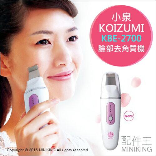 【配件王】日本代購 KOIZUMI 小泉 Bijouna KBE-2700 超音波去角質器 臉部去角質 毛孔清潔