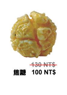 焦糖口味爆米花 (2500ml)【爆囍手工蘑菇型爆米花】