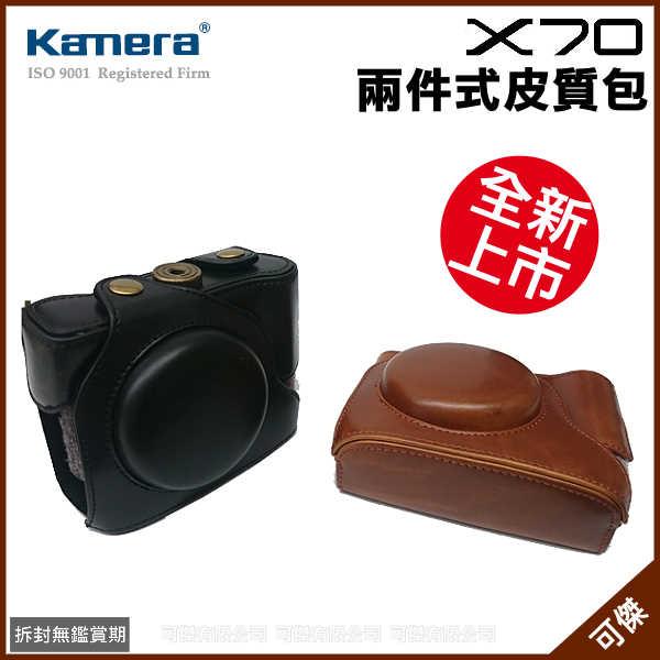 可傑   Fujifilm 富士 X70   兩件式相機皮套  相機包  皮套   附背帶    新品上市!