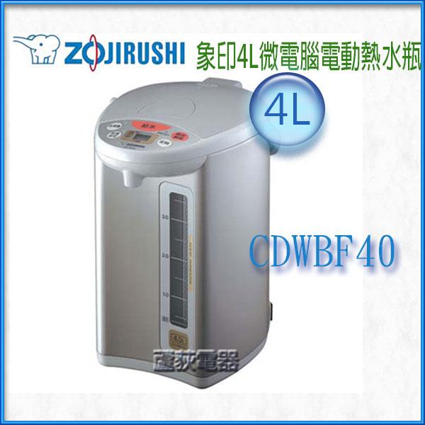 現貨【蘆洲~蘆荻電器】 全新4L 【微電腦四段保溫設定電熱水瓶】 CD-WBF40