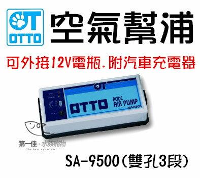 [第一佳水族寵物] 台灣奧圖OTTOSA-9500(雙孔3段/不斷電系統空氣幫浦.打氣機 (可外接12V電瓶)免運