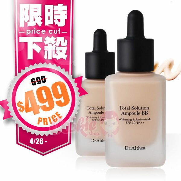 韓國皮膚科 Dr.Althea 艾醫生水光針全效滋養安瓶BB霜 30ML SPF30,PA++【庫奇小舖】原價690