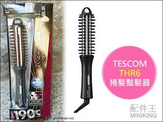 【配件王】日本代購 TESCOM THR6 整髮器 22mm 日本原裝 捲髮 自動電壓切換 另有直髮器