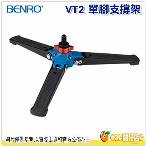 BENRO 百諾 VT2 單腳支撐架 可當桌上型腳架 勝興公司貨 非 VT-1 VT1