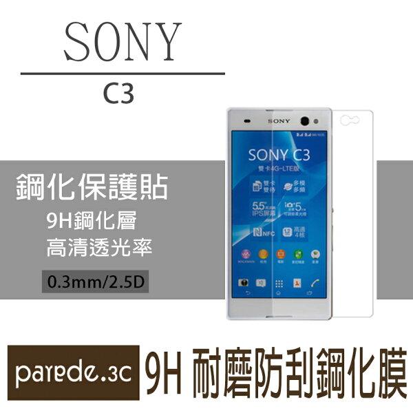 SONY C3 9H鋼化玻璃膜 螢幕保護貼 貼膜 手機螢幕貼 保護貼【Parade.3C派瑞德】