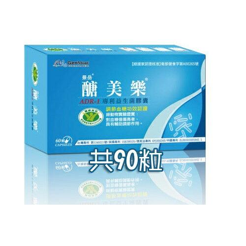 景岳生技 醣美樂益生菌膠囊 30粒x2/盒再加送30顆【德芳保健藥妝】
