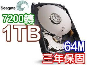 Seagate 希捷 1TB【單碟1TB、三年保、ST1000DM003】3.5吋 SATA3 內接硬碟