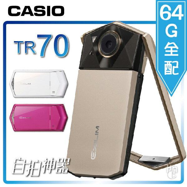 CASIO TR70自拍神器 64G全配
