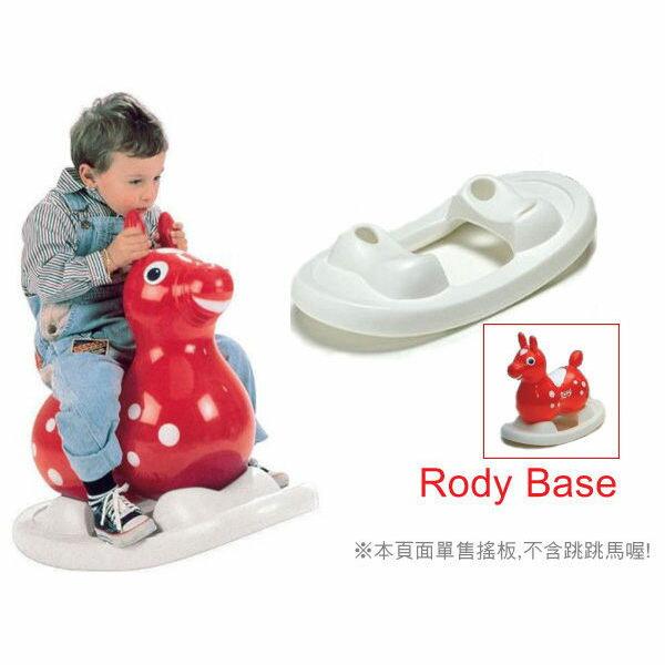 《任意門親子寶庫》義大利Rody Base 跳跳馬搖板配件【TY217】只限宅配