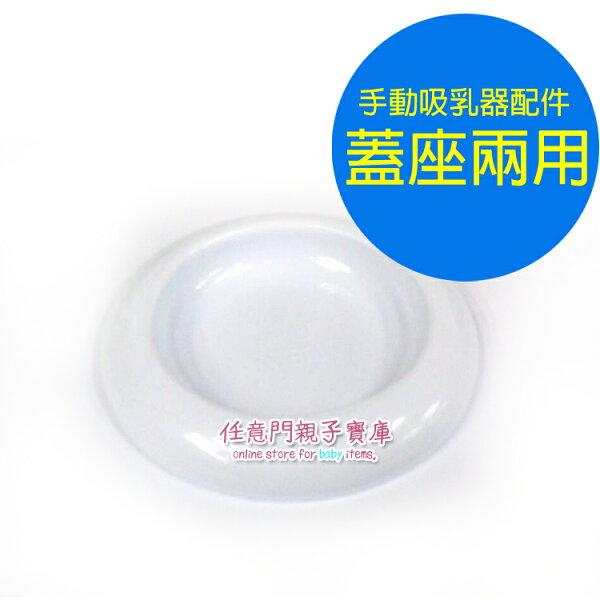《任意門親子》英國公司貨 2011年Avent手動吸乳器配件 賣場有母乳袋【KBF019】蓋座兩用墊
