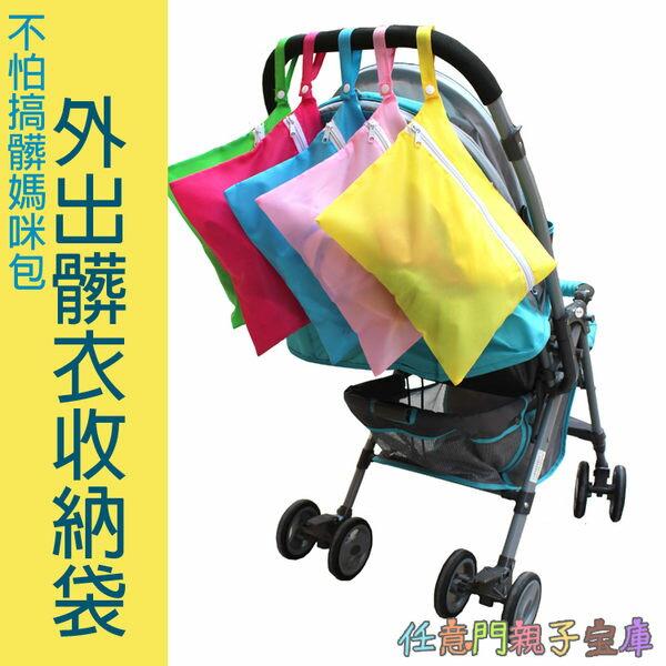 《任意門親子寶庫》可掛手推車【B050】寶寶外出髒衣服專用收納掛袋