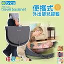 《任意門親子寶庫》外出旅遊折疊床 初生嬰兒手提睡籃【BG245】便攜式外出嬰兒提籃