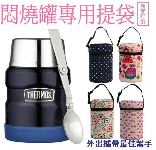 Thermos 膳魔師食物/燜燒罐 燉粥保溫 副食品 SK3000【BG262】悶燒罐專用提袋