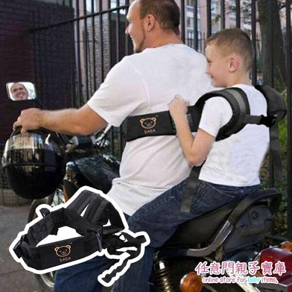 《任意門親子寶庫》童摩托車安全防護袋/ 機車/自行車-安全帶/揹帶/背帶/安全背袋/機車帶【BG291】
