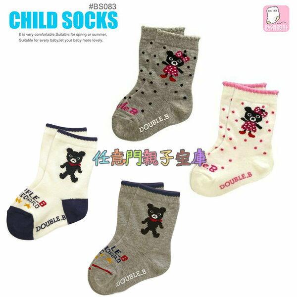 《任意門親子寶庫》miki 男女童襪 襪子 直板襪 短襪 中筒襪【BS083】MIKIHOUSE加厚小熊襪