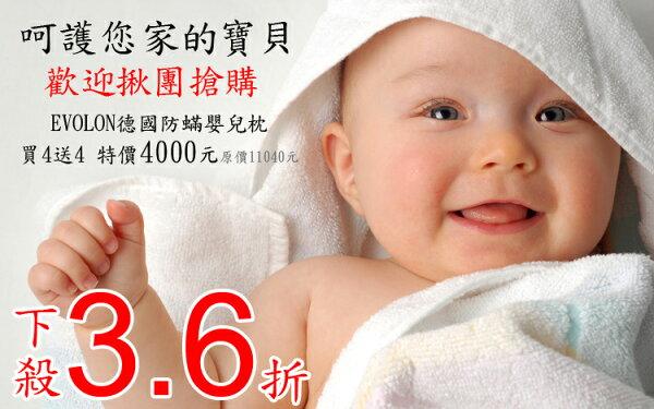 《任意門》Jamboree Anti-r寢具JBC027】EVOLON德國防螨嬰兒枕 買4送4特價組  3M/北之特/Fotex