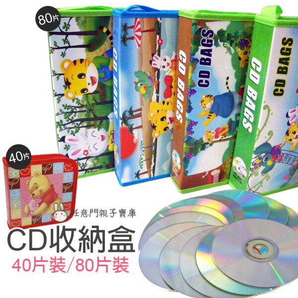 《任意門親子寶庫》CD收納包.CD收納盒 .CD盒.CD整理【BG170】CD收納盒 40片裝(另有80片裝)